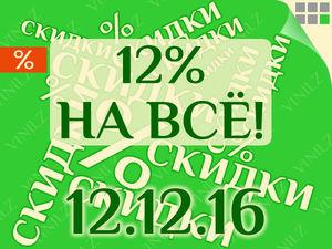 Скидка 12% на Всё! Только 12.12.16 (материалы для творчества, меловые доски, ретро свет)  (ЗАВЕРШЕНО) | Ярмарка Мастеров - ручная работа, handmade
