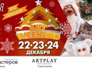 Ярмарка необычных вещей Art-Weekend на Artplay. Ярмарка Мастеров - ручная работа, handmade.