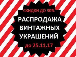 Распродажа Винтажных украшений до 25.11.17. Ярмарка Мастеров - ручная работа, handmade.