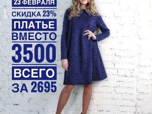 23% скидка на платье Алина. Ярмарка Мастеров - ручная работа, handmade.