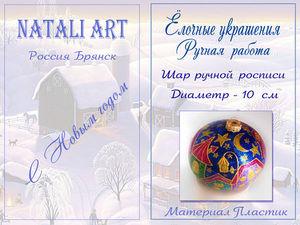 Ёлочные Шары Ручной Росписи. Ярмарка Мастеров - ручная работа, handmade.