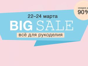 Big Sale 22-24 марта. Ярмарка Мастеров - ручная работа, handmade.