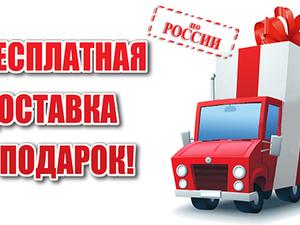 Бесплатная доставка почтой по России !!!. Ярмарка Мастеров - ручная работа, handmade.