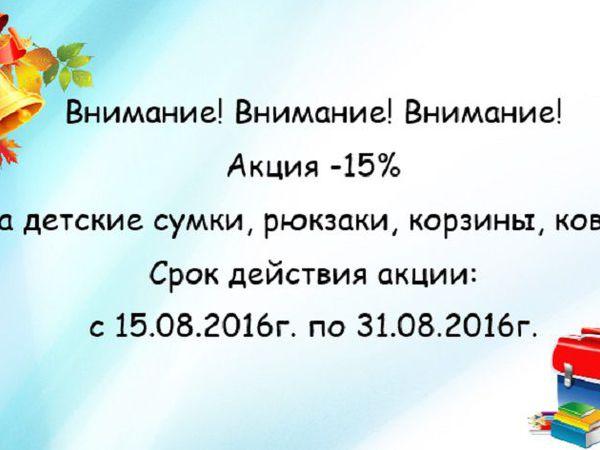 Акция -15% на подарки школьникам | Ярмарка Мастеров - ручная работа, handmade