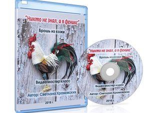 Видео мастер класс за 1000 руб.! Только до конца июля!. Ярмарка Мастеров - ручная работа, handmade.