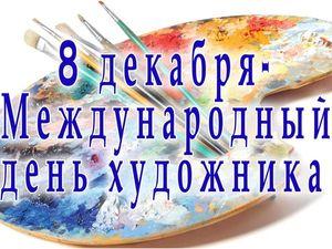 С Днем художника!). Ярмарка Мастеров - ручная работа, handmade.