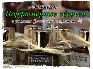 """Официальное представление аромата '№55""""!. Ярмарка Мастеров - ручная работа, handmade."""