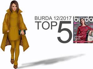 Базовые Брюки для Модных Тенденций. Burda 12/2017. Ярмарка Мастеров - ручная работа, handmade.