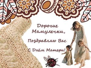 С Днём Матери, мои Дорогие! | Ярмарка Мастеров - ручная работа, handmade