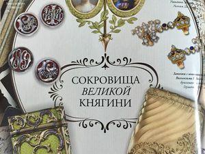 Сокровища Великой Княгини | Ярмарка Мастеров - ручная работа, handmade