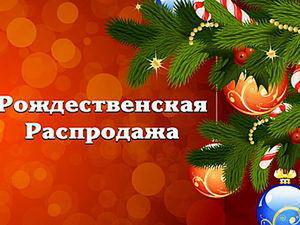 Рождественская распродажа! Скидки И подарки!!. Ярмарка Мастеров - ручная работа, handmade.
