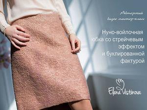 """Видео-курс """"Нуно-войлочная юбка со стрейчевым эффектом и буклированной фактурой"""". Ярмарка Мастеров - ручная работа, handmade."""