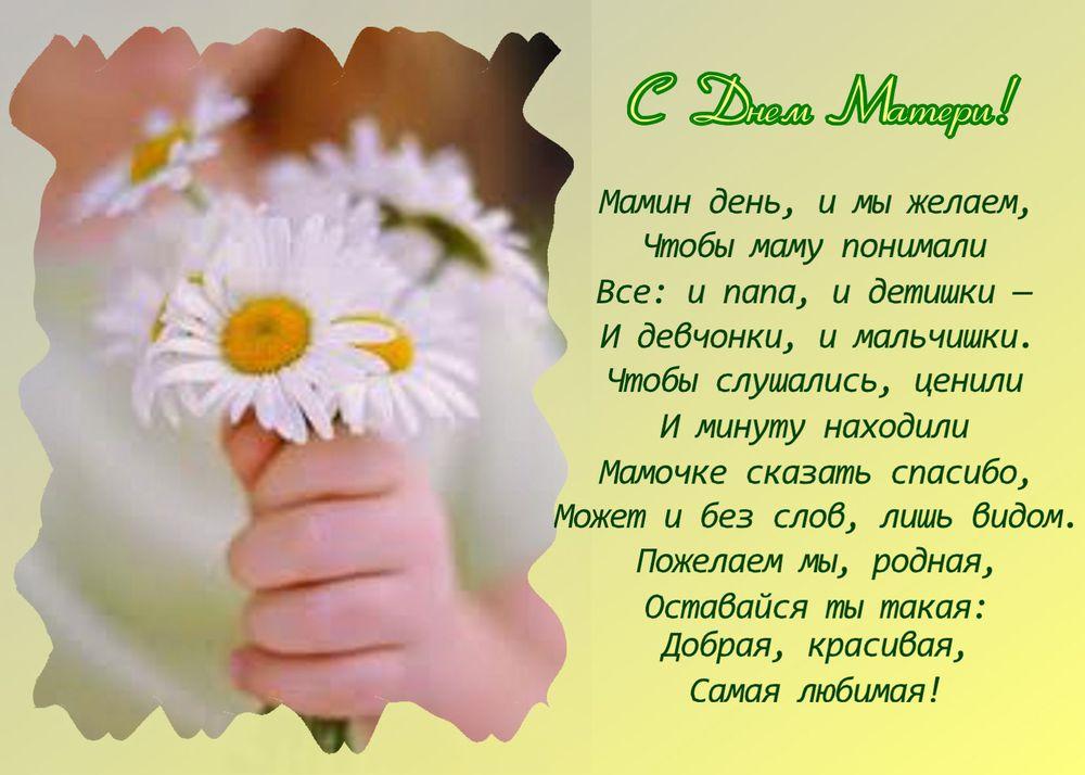 Поздравления всех мам на день матери
