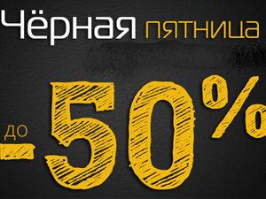 Черная пятница! 23-24 ноября. Скидка в магазине 25%, 30%, 40% и 50%. Ярмарка Мастеров - ручная работа, handmade.