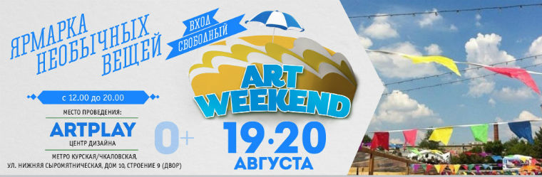 art weekend, украшения