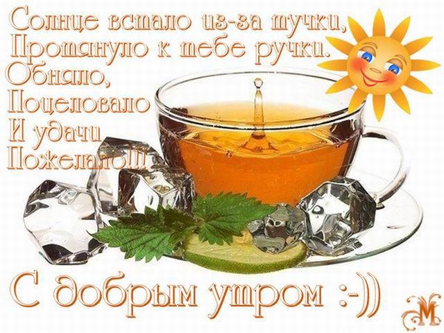 доброе утро, пожелание, желание, жёлтый, оранжевый, солнышко, солнечный