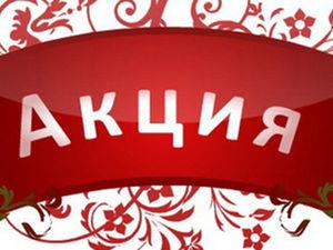 Акция Магазина — Выгодное предложение!. Ярмарка Мастеров - ручная работа, handmade.