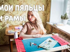 Мои пяльца и рамы для вышивки. Ярмарка Мастеров - ручная работа, handmade.
