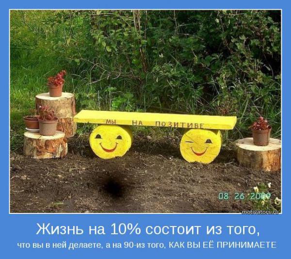 Мысли позитивно!