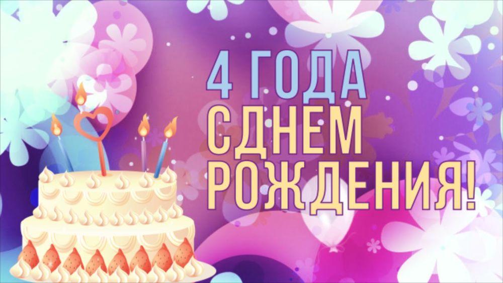 Поздравление на день рождение на 4 года для мальчика 626