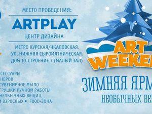 28-29 января Ярмарка необычный вещей в Artplay! | Ярмарка Мастеров - ручная работа, handmade
