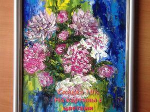 Скидка 10% на все картины с цветами. Ярмарка Мастеров - ручная работа, handmade.