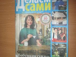 Публикация моего мастер-класса в журнале!!!   Ярмарка Мастеров - ручная работа, handmade