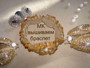 Видеоурок: вышиваем браслет из янтаря, жемчуга и бисера. Ярмарка Мастеров - ручная работа, handmade.