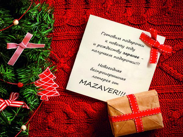 Готовим подарочки к новому году и рождеству заранее и получаем подарочки!!! | Ярмарка Мастеров - ручная работа, handmade