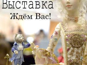 XIV Международный Салон Авторской Куклы на Тишинке. Ярмарка Мастеров - ручная работа, handmade.