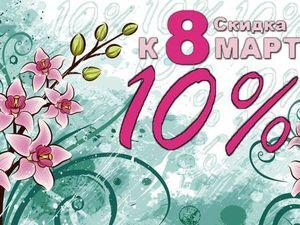 Скидка 10% к 8 марта на все готовые работы!!!. Ярмарка Мастеров - ручная работа, handmade.