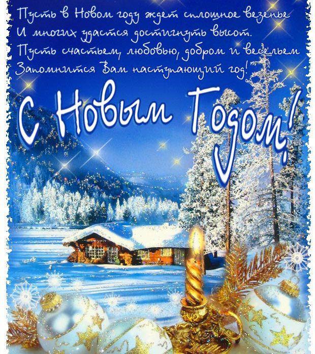 Новогодние поздравления для воспитателю детского сада