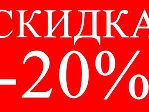 Распродажа на ВСЁ 20% !. Ярмарка Мастеров - ручная работа, handmade.