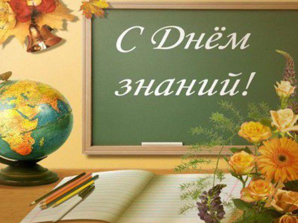День Знаний!!! | Ярмарка Мастеров - ручная работа, handmade