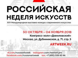 Российская неделя искусств. Ярмарка Мастеров - ручная работа, handmade.