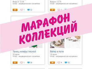 А мы начинаем марафон коллекций! | Ярмарка Мастеров - ручная работа, handmade