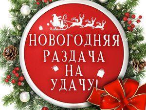 Розыгрыш скидки в 1000 рублей среди покупателей!!! | Ярмарка Мастеров - ручная работа, handmade