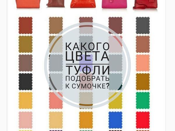 Какого цвета туфли подобрать к сумке | Ярмарка Мастеров - ручная работа, handmade