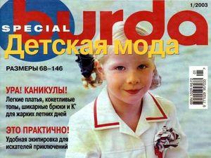 Парад моделей Burda SPECIAL  «Детская мода» , № 1/2003. Ярмарка Мастеров - ручная работа, handmade.