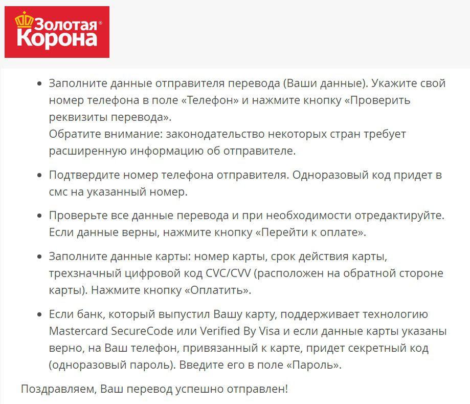 перевод денег, перевод денег в украину