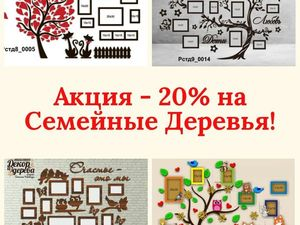 Осенний Ценопад! Распродажа — 20 %!!!. Ярмарка Мастеров - ручная работа, handmade.