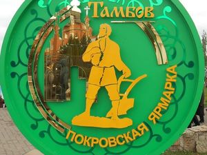 Прогуляемся по Покровской Ярмарке в г. Тамбове | Ярмарка Мастеров - ручная работа, handmade