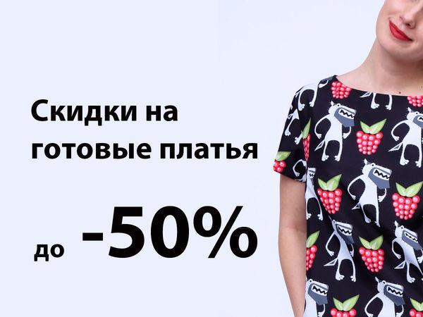 Скидки на готовые платья до -50% | Ярмарка Мастеров - ручная работа, handmade