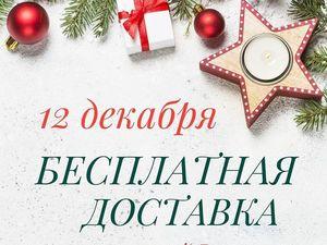 Бесплатная Доставка по России 12 декабря!. Ярмарка Мастеров - ручная работа, handmade.
