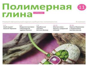 Журнал Полимерная глина   Ярмарка Мастеров - ручная работа, handmade