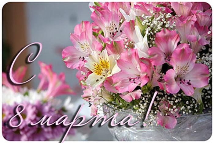 поздравляю, 8 марта, с праздником