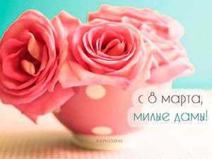 Дорогие девушки,женщины,милые дамы! Поздравляю Вас с праздником весны!!!!. Ярмарка Мастеров - ручная работа, handmade.