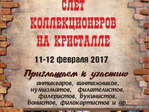 Московский Слет Коллекционеров | Ярмарка Мастеров - ручная работа, handmade