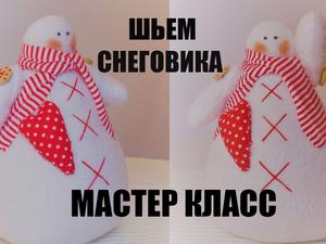 Шьем снеговика своими руками, мастер-класс. Ярмарка Мастеров - ручная работа, handmade.