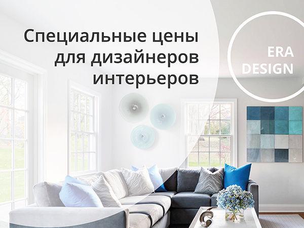 Специальные цены для дизайнеров интерьеров | Ярмарка Мастеров - ручная работа, handmade